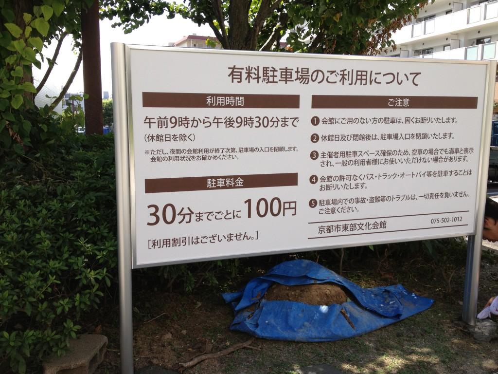 京都 屋外サイン | 有限会社スタジオアクア